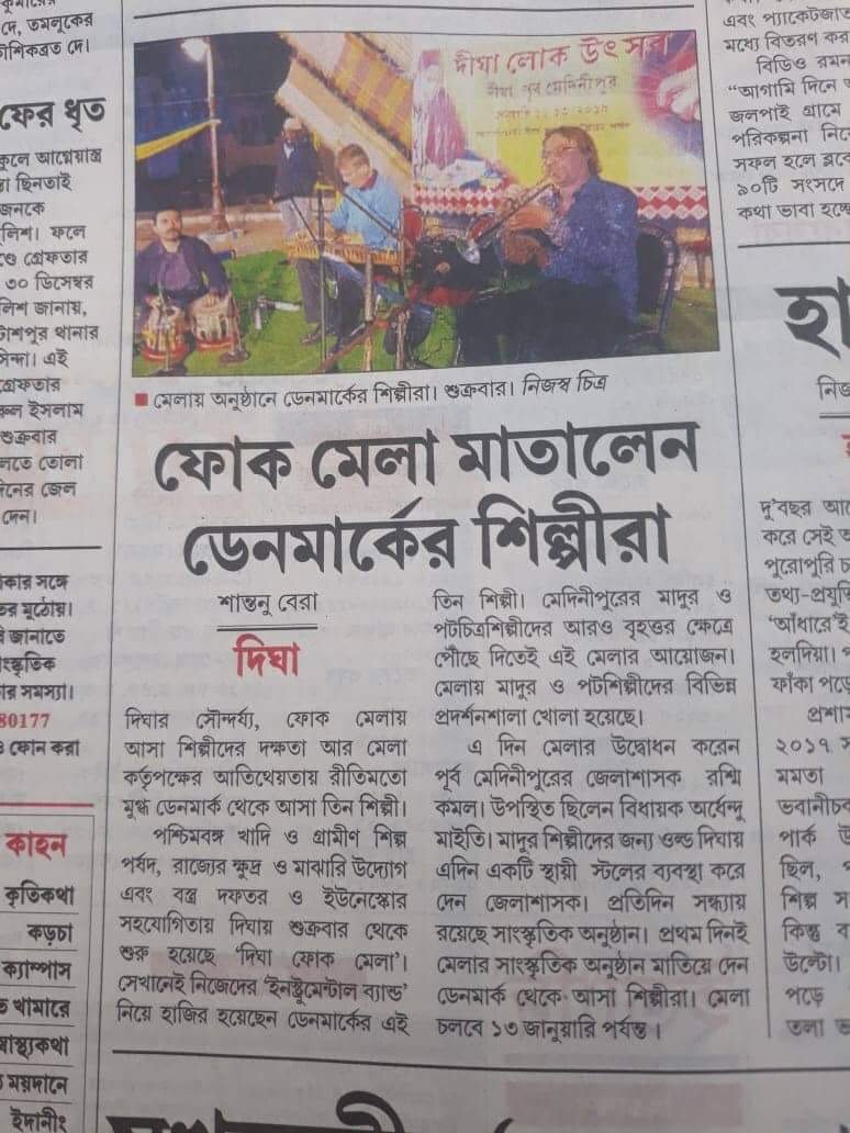 We are famous in West Bengal
